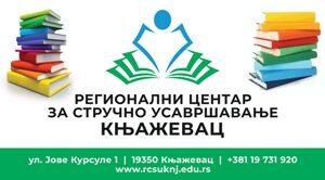 Regionalni centar za stručno usavršavanje Knjaževac